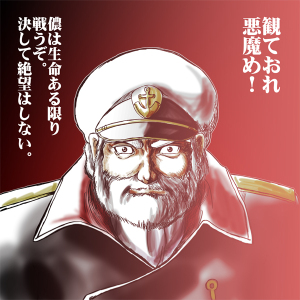 宇宙戦艦ヤマト艦長沖田十三