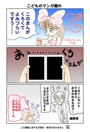 りぼんちゃん漫画