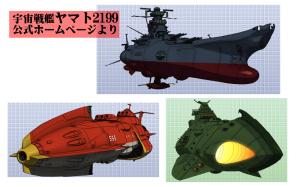 宇宙戦艦ヤマト2199より