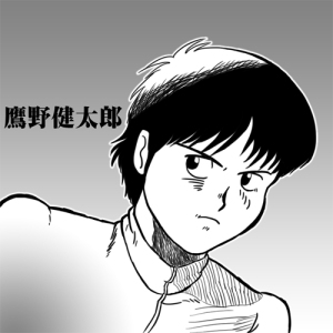 「18Rの鷹」鷹野健太郎