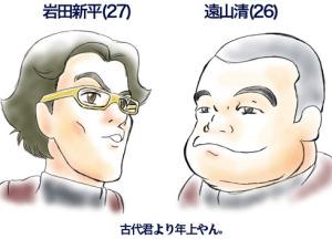 ヤマト2199岩田新平と遠山清