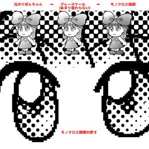 白黒りぼんちゃん