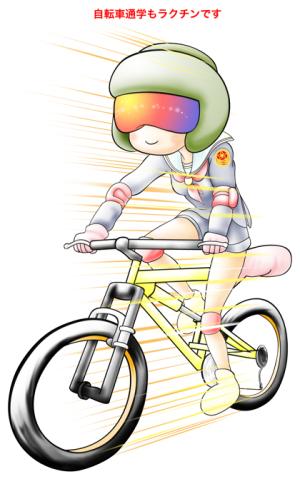 自転車通学娘