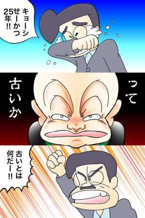 町田先生と錯乱坊の会話