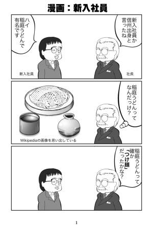 漫画:新入社員1p