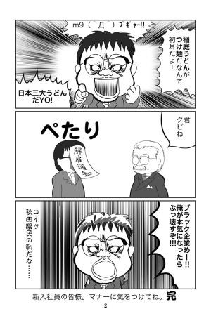 漫画:新入社員2p