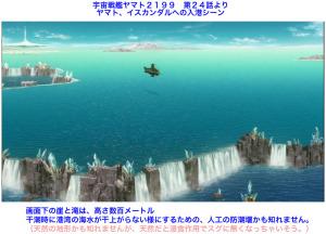 イスカンダルに着水するヤマト。宇宙戦艦ヤマト2199第24話より