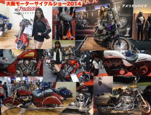 大阪モーターサイクルショー2014アメリカンバイク