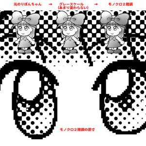 モノクロ2階調りぼんちゃん修正版
