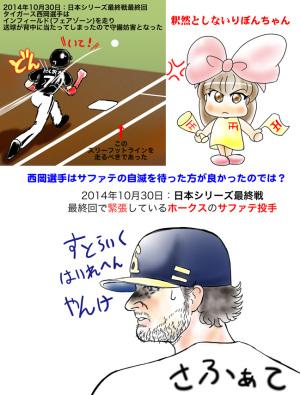 2014年日本シリーズ最終回の攻防