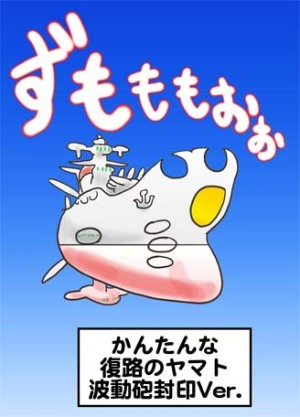 復路の宇宙戦艦ヤマト