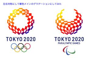 2020年東京オリンピック・パラリンピック色変更案:グラデーション