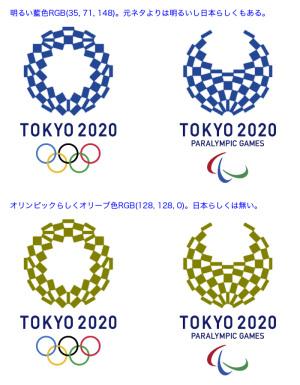 2020年東京オリンピック・パラリンピック色変更案:明るい藍色、オリーブ色
