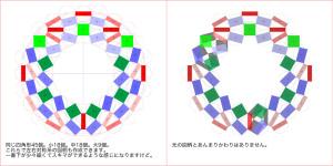 五輪エンブレム左右対称に変形