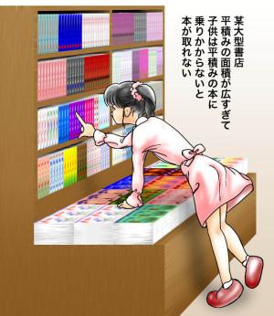 某書店:本棚に手が届かない子供