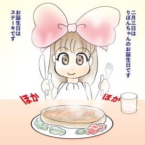 お誕生日にステーキを食すりぼんちゃん