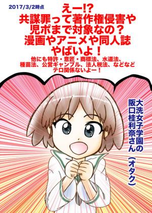 共謀罪:テロ等準備罪に著作権法も含まれることを知って驚く阪口桂利奈さん